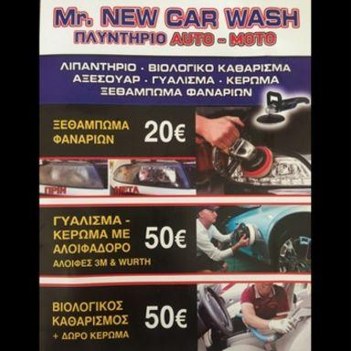 Super Car Wash Πλυντήριο αυτοκινήτων Νέα Σμύρνη