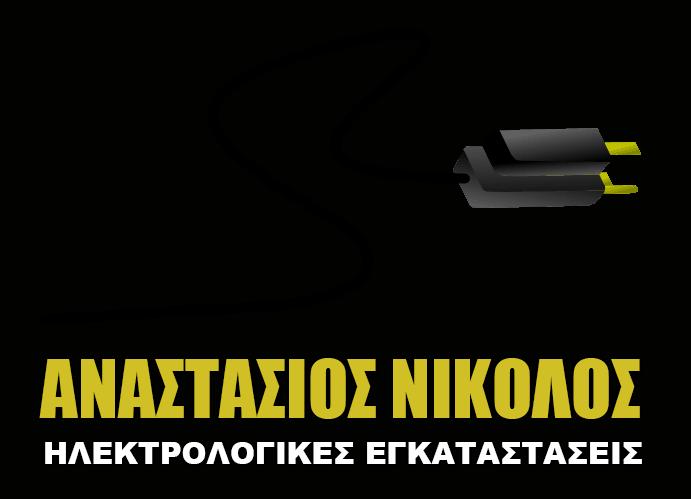 Νικολός Ηλεκτρολόγος Ιωάννινα