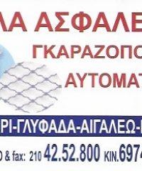 ΣΑΛΙΒΕΡΟΣ ΓΕΩΡΓΙΟΣ ΓΚΑΡΑΖΟΠΟΡΤΕΣ ΑΙΓΑΛΕΩ