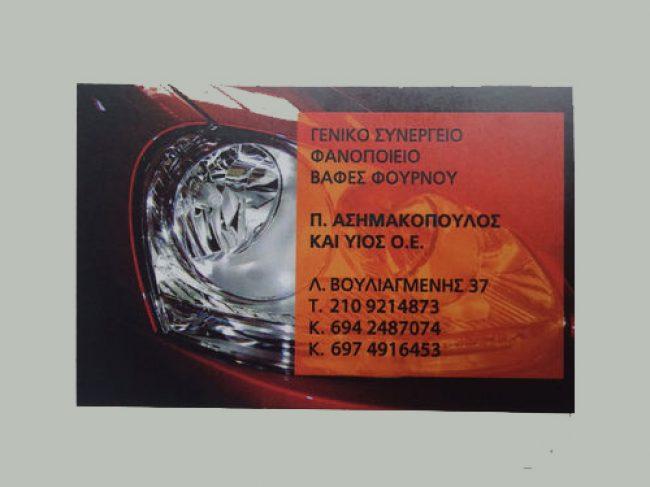 Φανοποιείο Αυτοκινήτων Ασημακόπουλος Νέος Κόσμος