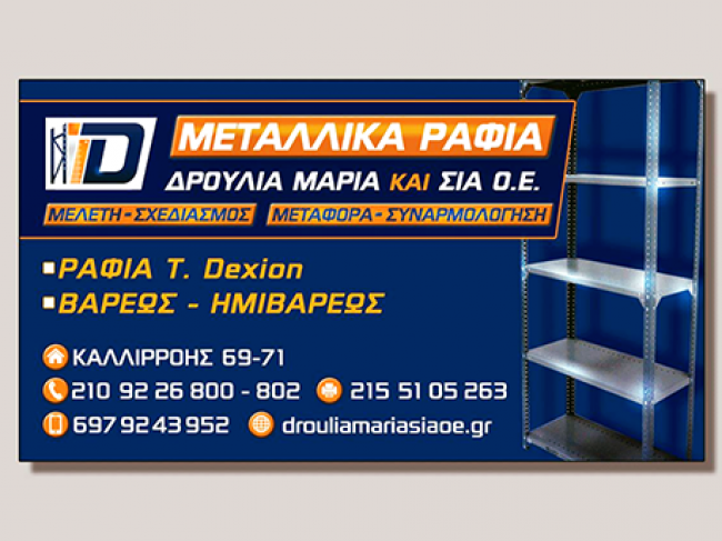 DEXION Ράφια Αθήνα
