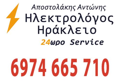 Ηλεκτρολόγος Ηράκλειο